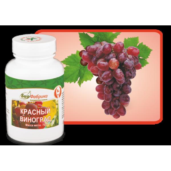 Красный виноград (70г)